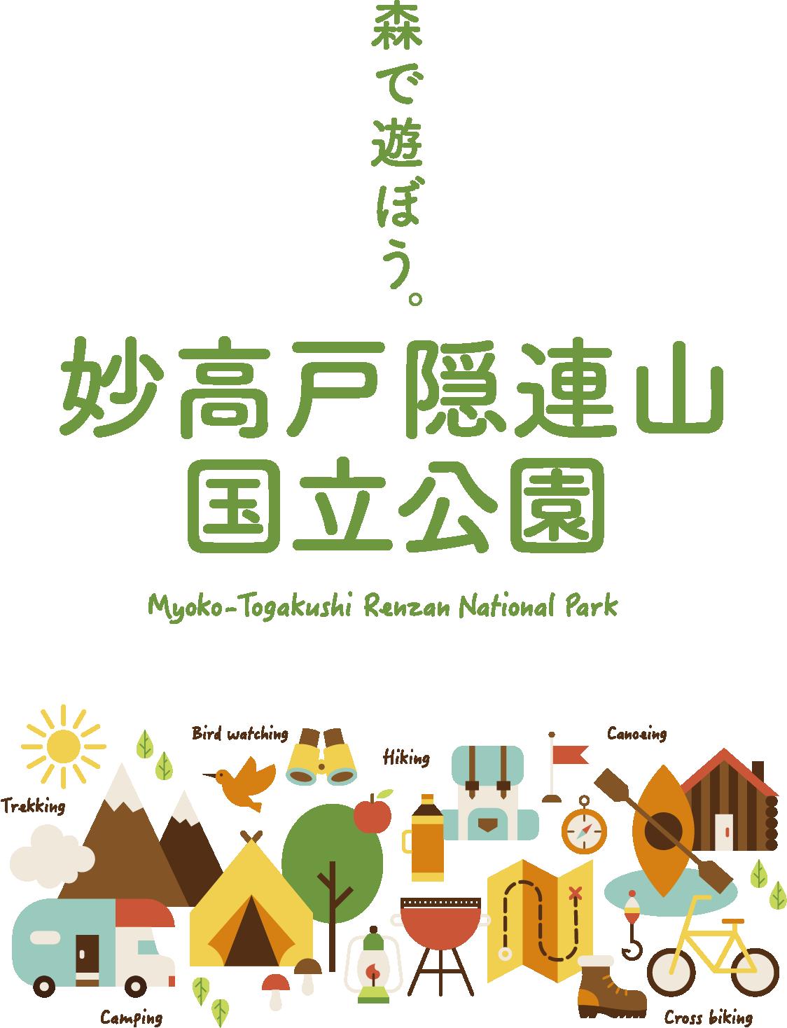 森で遊ぼう|妙高戸隠連山国立公園